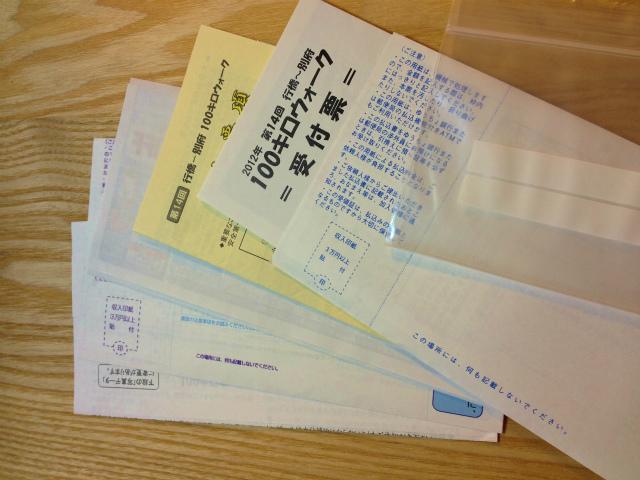 受付票やゼッケンなどが郵送され届いた【行橋~別府100キロウォーク】