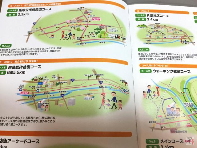 飯塚市ウォーキングコース100選マップ