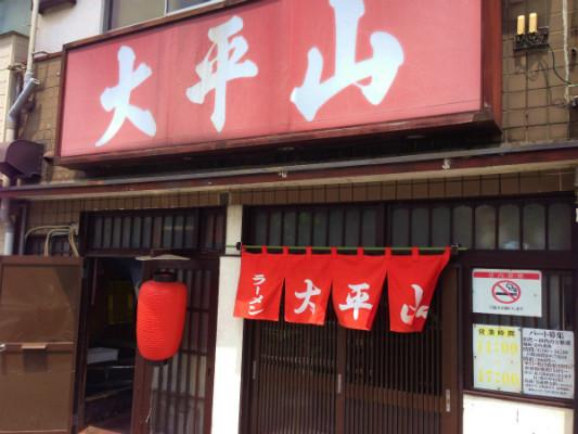 大平山門司港本店:ラースタ出店経験もある、北九州を代表する美味ラーメン