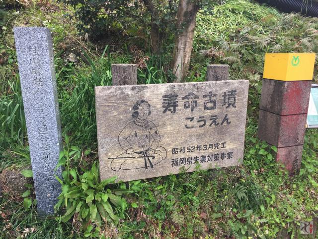 寿命古墳公園