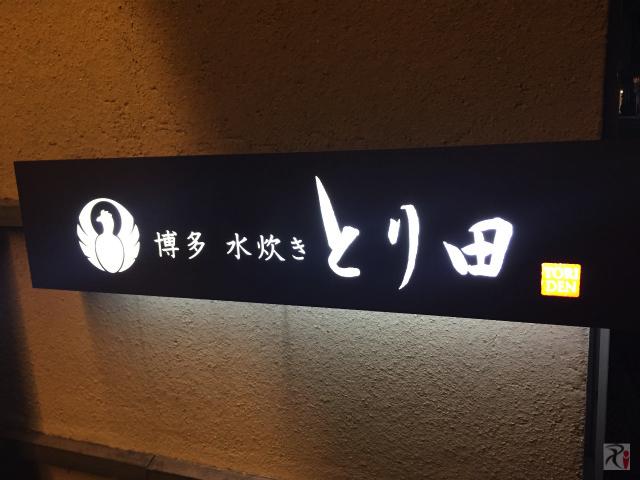 とり田 博多本店