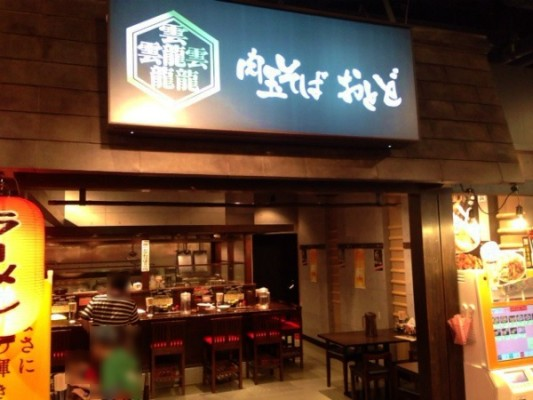[Я]肉玉そば おとど:濃厚三獣スープつけ麺@ラースタ