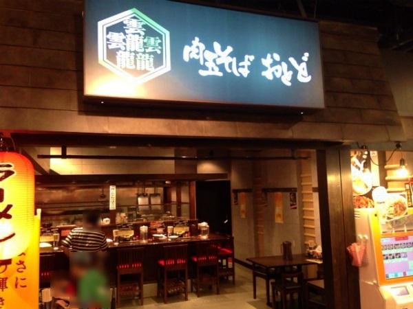 肉玉そば おとど:濃厚三獣スープつけ麺@ラースタ