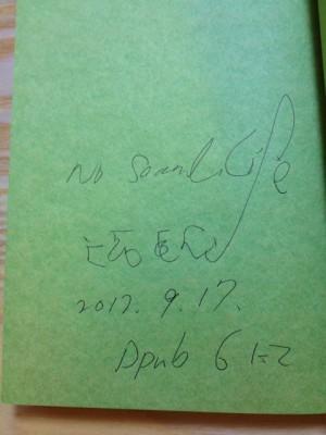 本書に書いてもらった立花さんのサイン