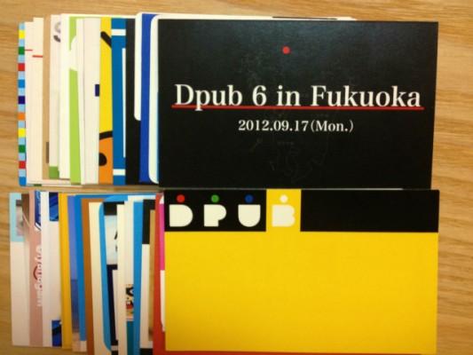 [Я]巨大オフ会「Dpub6」で覚えてることを今回もダラダラと書いてく
