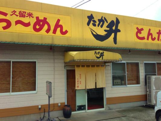 たか升:北九州エリア随一の超濃厚豚骨ラーメンが復活してた@直方市