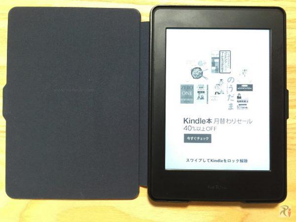 Kindle Paperwhiteの保護カバーを買ったら快適になった