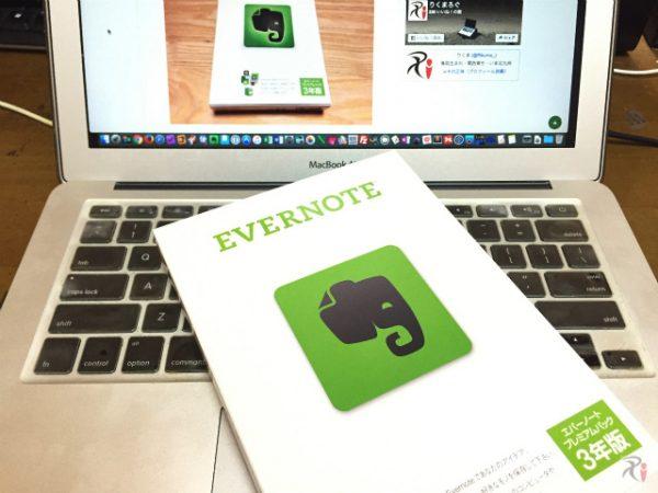Evernoteプレミアムパック3年版