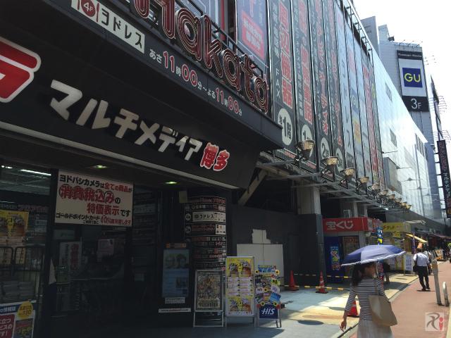 ヨドバシカメラ博多店