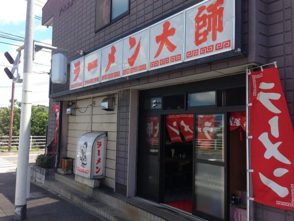 ラーメン大師:人気チャーハンの名店が移転復活してた@北九州・大平