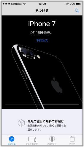 iPhone 7 予約画面