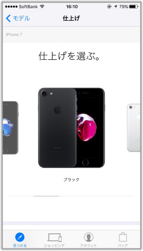 iPhone 7 32GBを予約