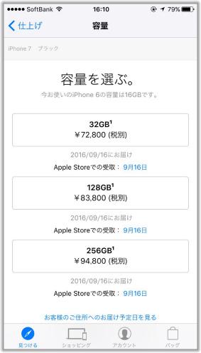 iPhone 7 価格