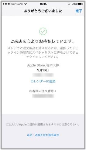 iPhone 7 予約完了