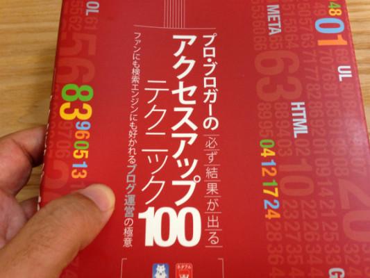 [Я]遙か彼方の福岡にてプロブロガー本2を求めて書店巡りしてきた