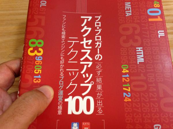 遙か彼方の福岡にてプロブロガー本2を求めて書店巡りしてきた