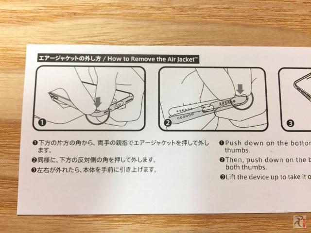 エアージャケットの外し方の解説