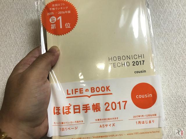 ほぼ日手帳カズン2017年版