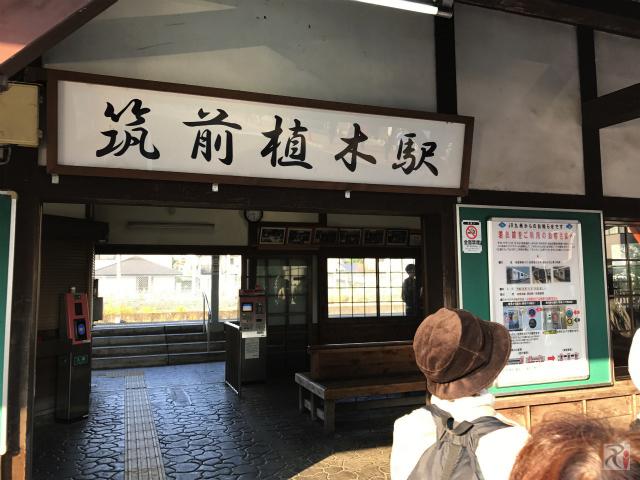 JR筑前植木駅