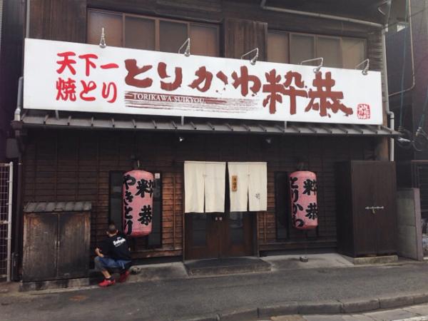 うまみ会巡礼ウォーク:福岡は美味い店と楽しい仲間であふれている
