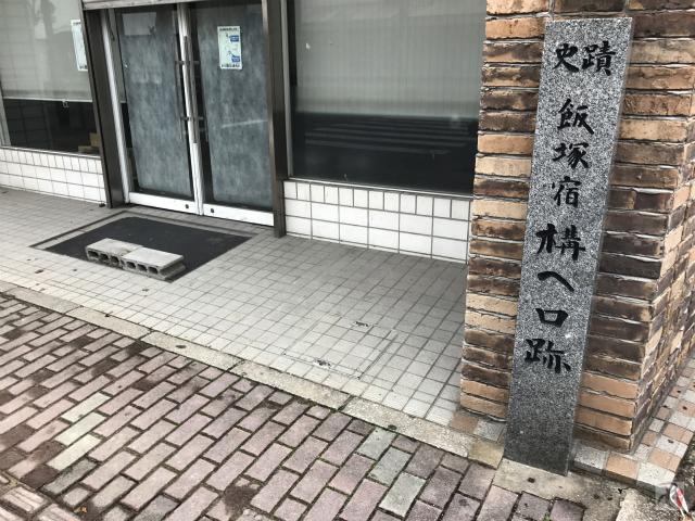 飯塚宿構口跡