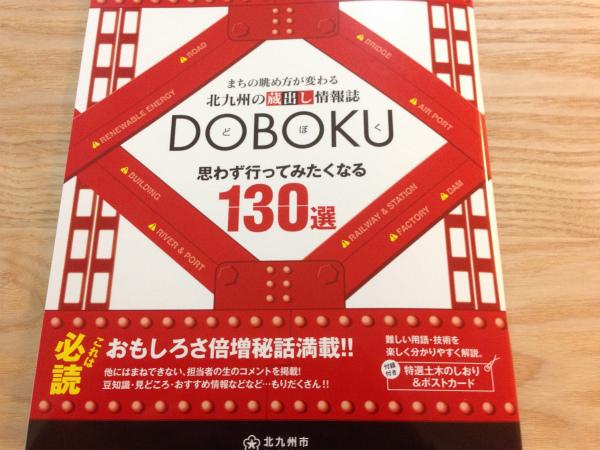 北九州LOVE満載のガイドブック「DOBOKU」がとても面白い