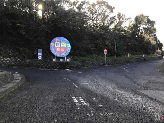 火の山公園駐車場入口