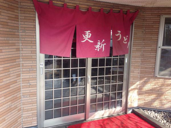 更新うどん:20年経っても変わらぬ大将の人柄と麺のボリューム@北九州・富野