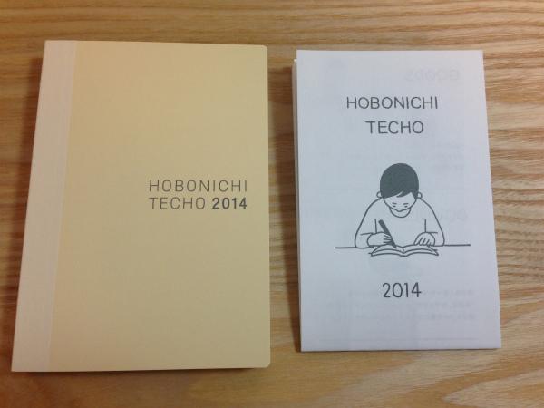 [Я]今年は活用できなかった「ほぼ日手帳」、あと1年だけ使ってみよう