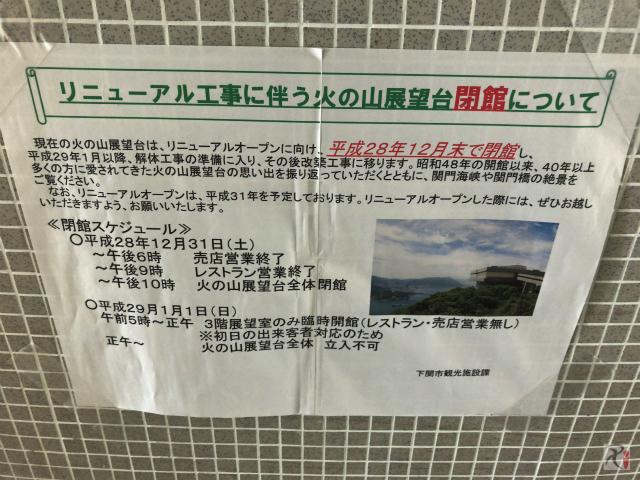 火の山展望台閉館のお知らせ
