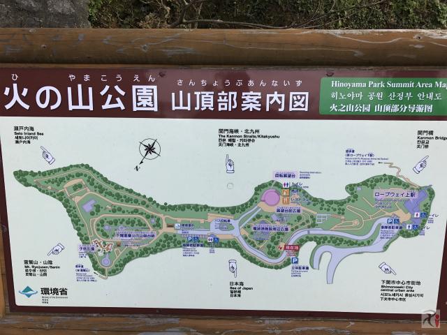 火の山公園山頂部案内図