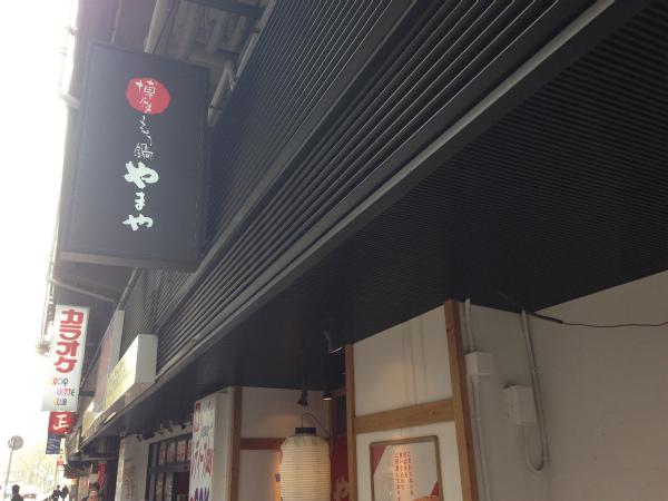 もつ鍋やまや博多店:明太子食べ放題ランチで贅沢に豪快に食べまくろう