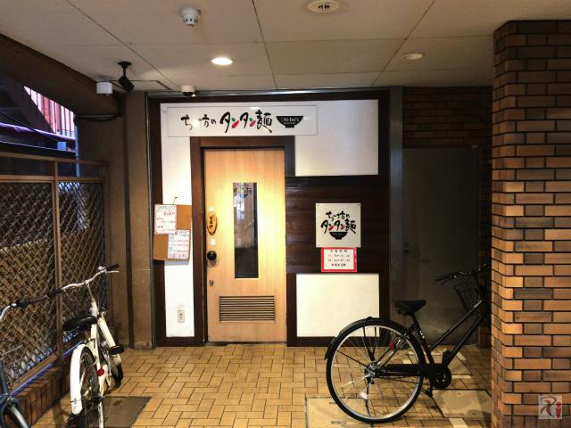 ちー坊のタンタン麺:辛いのが苦手な人も大丈夫、あっさり黒胡麻スープの担々麺@中央区大名