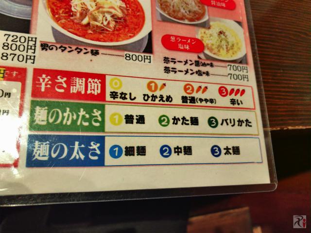 ちー坊のタンタン麺大名店 メニュー