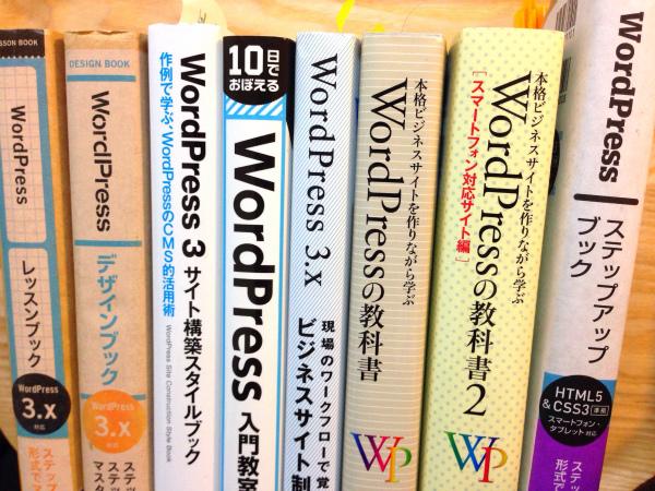 WordPressカスタマイズするならこれで学習!おすすめテキスト本8冊
