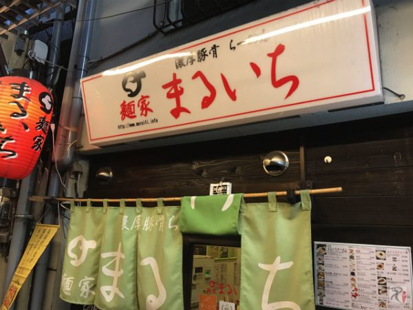 麺家まるいち:老舗食道街に鎮座する人気とんこつラーメン店@小倉北・魚町