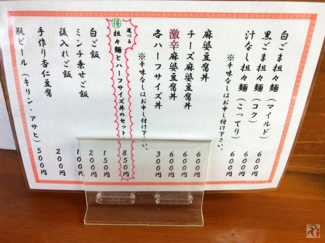 四川野郎メニュー
