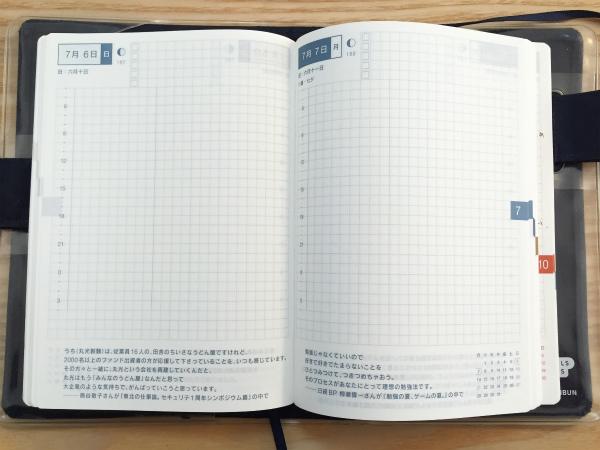 ほぼ日手帳を有効活用するため、来年は考え方を変えることにした
