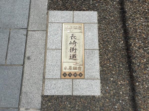 長崎街道歴史発見ウォーク2015:両足トラブルで苦悶の27km