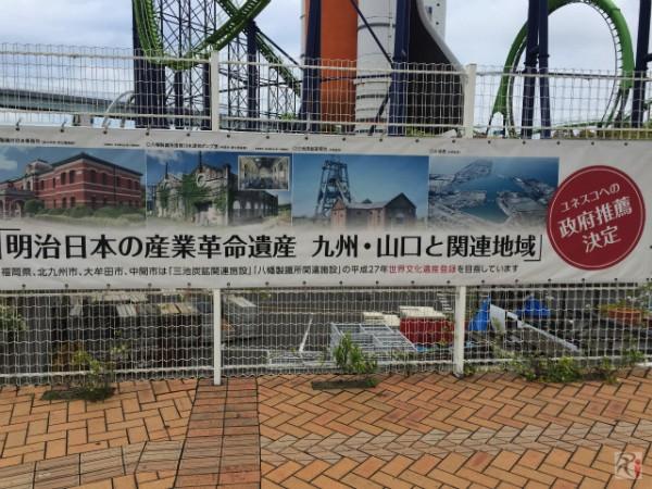 世界遺産・北九州エリア旧八幡製鉄所4施設の場所と行き方まとめ
