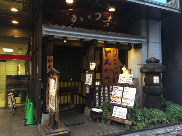 渋谷のとんかつ屋さん