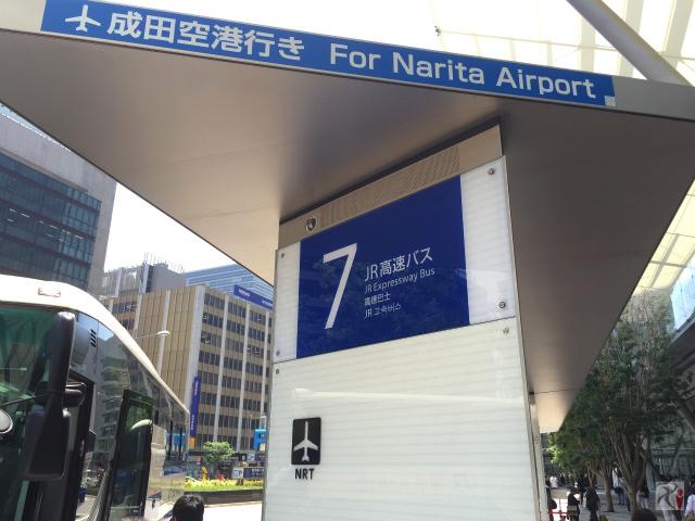 THEアクセス成田東京駅7番乗り場
