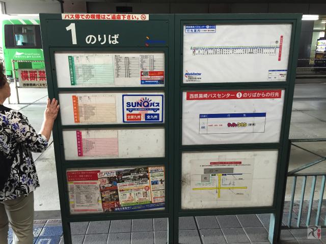 黒崎バスセンター