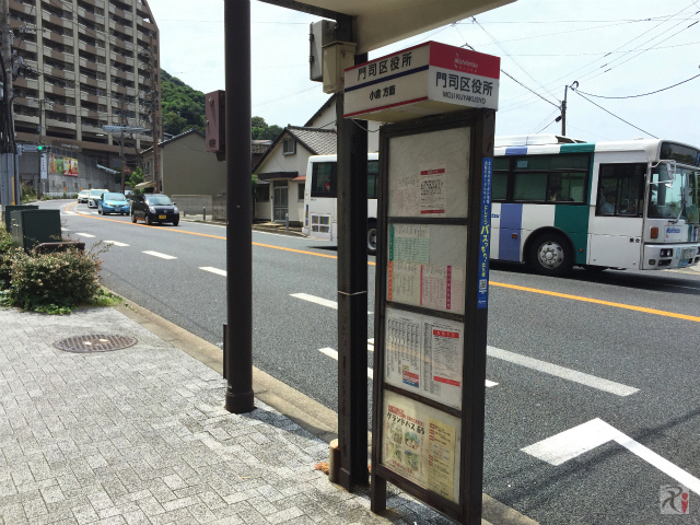門司区役所バス停