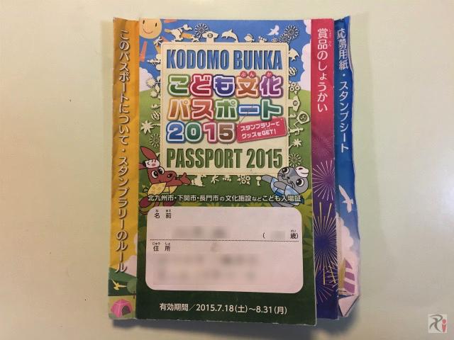 こども文化パスポート