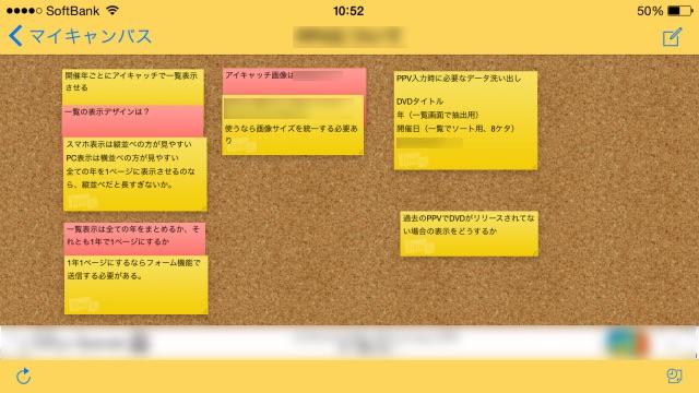 lino iPhone版