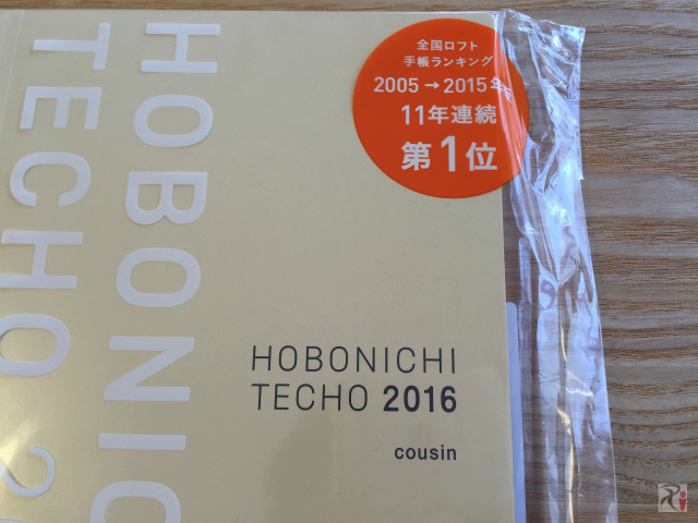 ほぼ日手帳2016