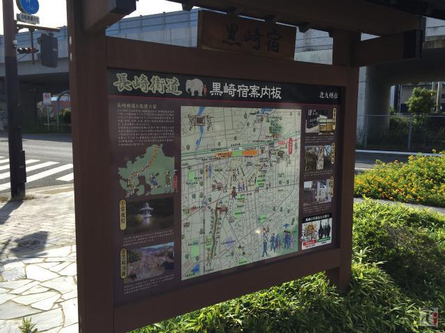 黒崎宿跡の案内板