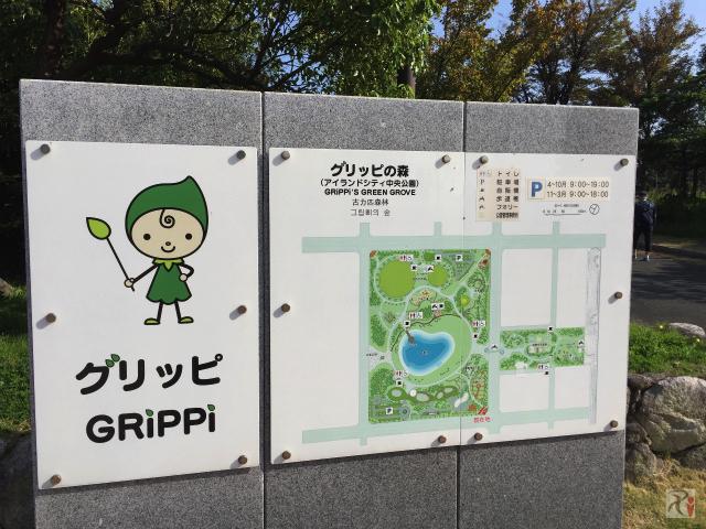 グリッピの森