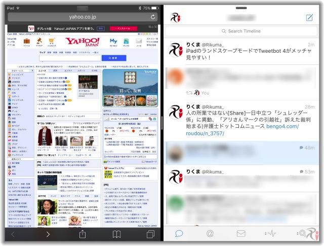 iPadのSplit Viewで表示